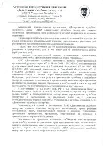 Коммерческое предложение департамент судебных экспертиз